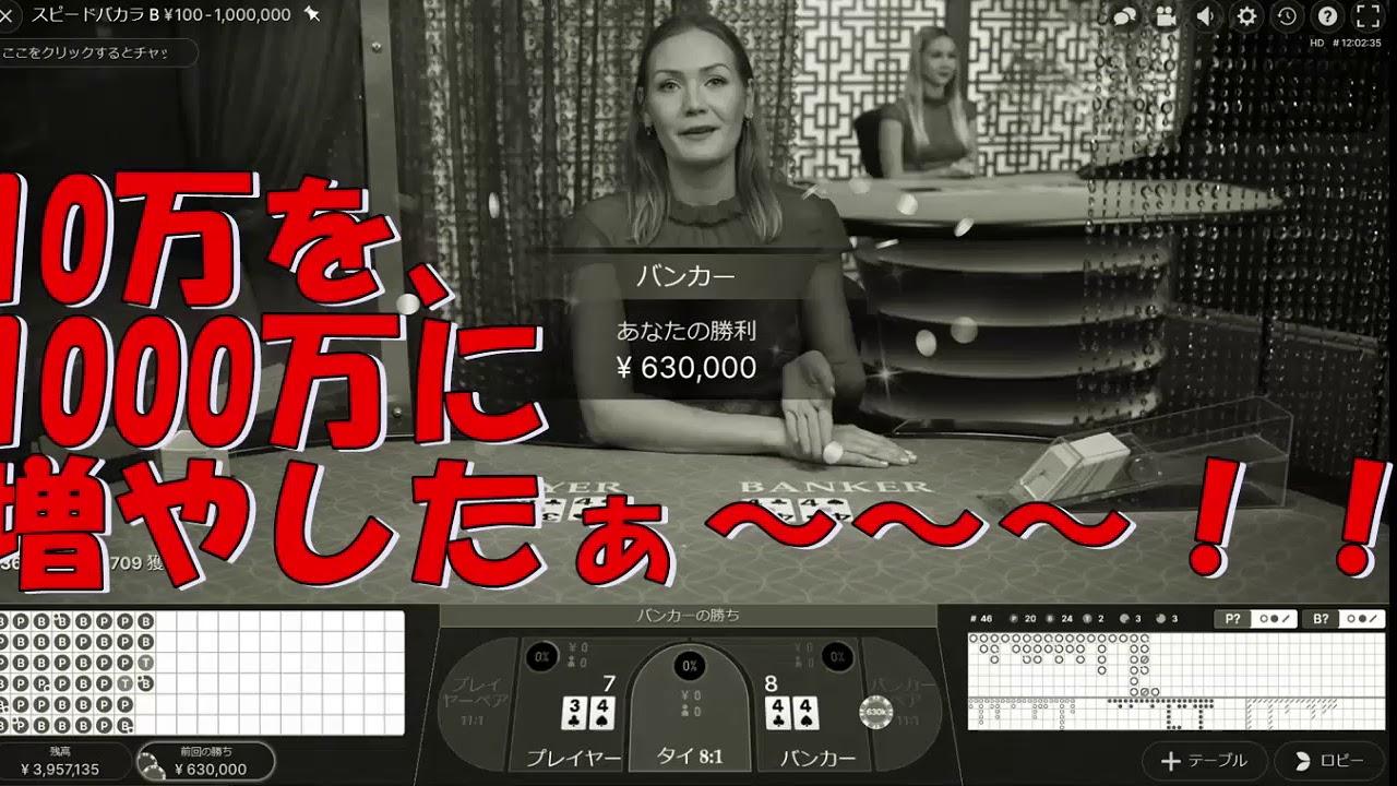 オンライン カジノ バカラ