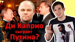 Ди Каприо сыграет Путина? - Новости кино