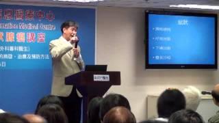 2011年10月15日 認識甲狀腺癌講座 - 梁知行醫生