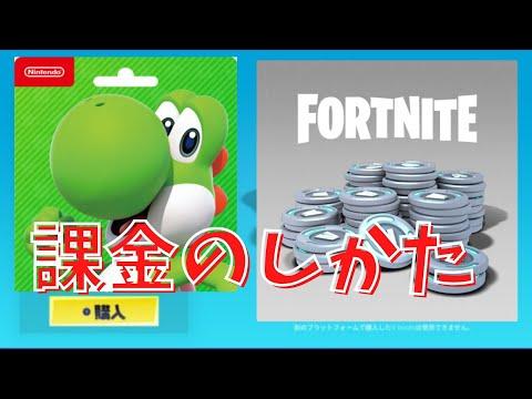 【フォートナイト】プリペイドカード課金の仕方!!