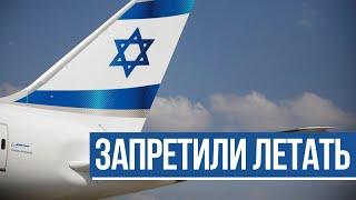 Израиль запретил полеты еще в 4 страны