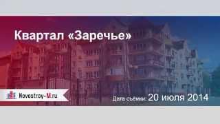 видео Новостройки в Заречье от 6.02 млн руб за квартиру от застройщика
