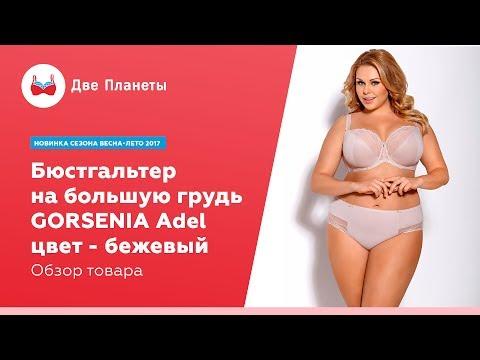 Видеообзор. Бюстгальтер с большим размером чашки Gorsenia, бежевый, купить в Москве
