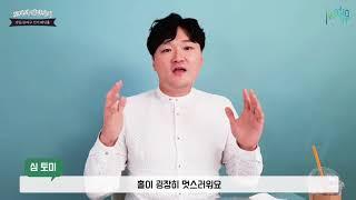 토미의 웨딩까기 _  '강동/송파구' 인…