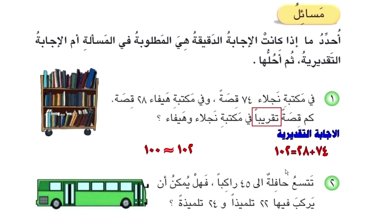 حل وشرح الصفحة 35 ( الاجابة التقديرية ام الدقيقة ) رياضيات الصف الثاني ابتدائي