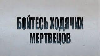 Бойтесь Ходячих Мертвецов 2-я часть 4-ого сезона Трейлер | Русская Озвучка