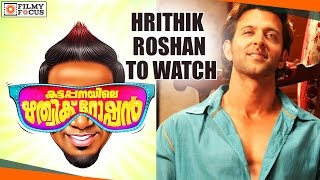 Hrithik Roshan To Watch Kattappanayile Rithwik Roshan Malayalam Movie