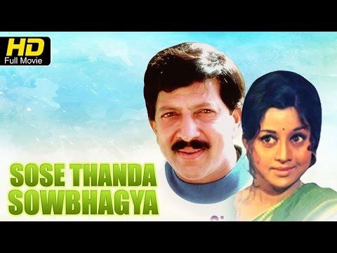 Sose Thanda Sowbhagya Kannada Full Movie |...