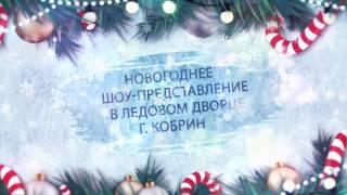 Новогоднее Шоу - Ледовый Дворец