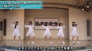 ロッカジャポニカ 1st ALBUM『Magical View』 「ASTRO GIRL」振り映像 □...