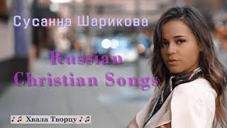 ♪🔔♪  Russian Christian Songs ♪ ♫  - Сусанна Шарикова / СЛУШАТЬ ХРИСТИАНСКИЕ ПЕСНИ 2018