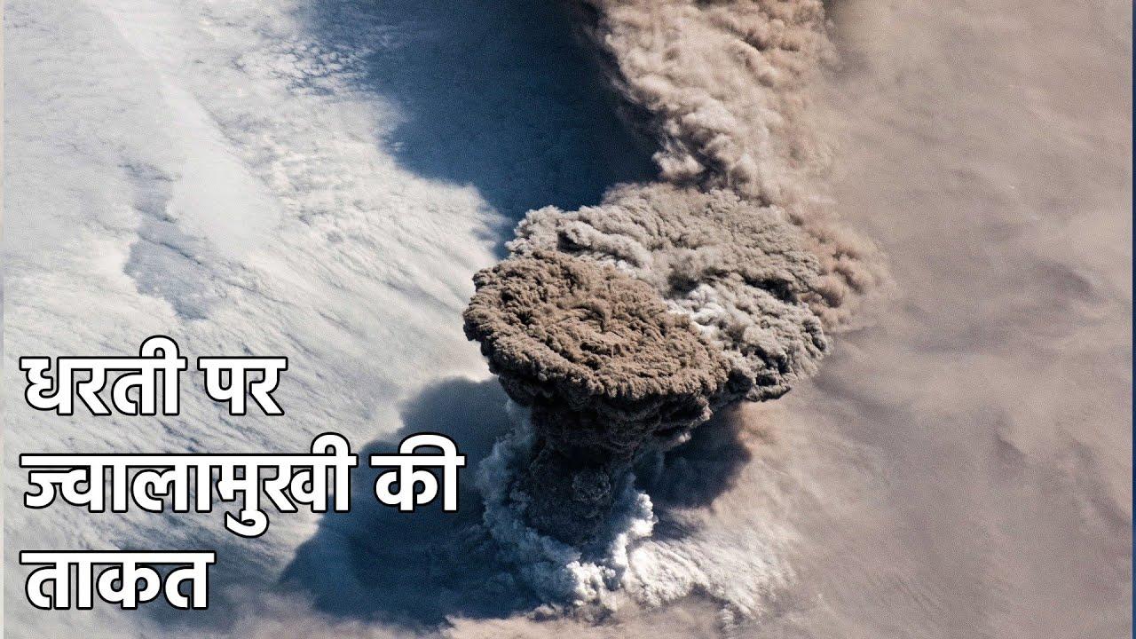😱धरती पर ज्वालामुखी की ताकत देखकर आप हैरान रह जायेंगे A Day on Earth(Hindi)😱