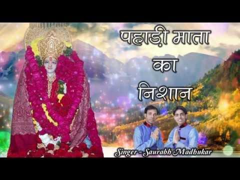 Pahari Mata Bhajan || Pahari Mata Ka Nishan By Saurav Madhukar (Navratri Special) #2016#