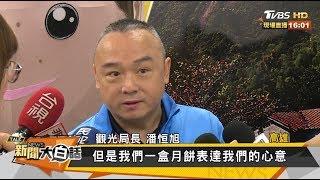 局長潘恒旭送中秋禮 陳致中質疑公私不分 新聞大白話  20190809