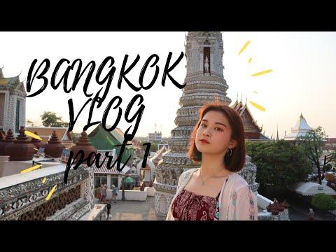 THAILAND TRAVEL VLOG 1|2020|香蕉煎餅🍌、泰奶、按摩按到爽之旅🇹🇭|itsrachel.l