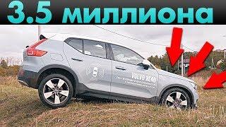 Volvo XC40 ТЕСТ Драйв ЗА 3.5 Миллиона!!!  Тест-драйв и обзор от #Prodrive