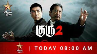 Today Premiere: IP Man2 Tamil Dubbed Movie Premiere (Guru 2) |