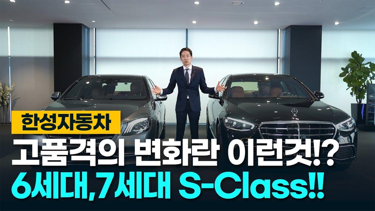 [한성자동차] 이렇게 좋게 변해도 괜찮은건가요???? 7세대 S-Class의 변화된 모습!!