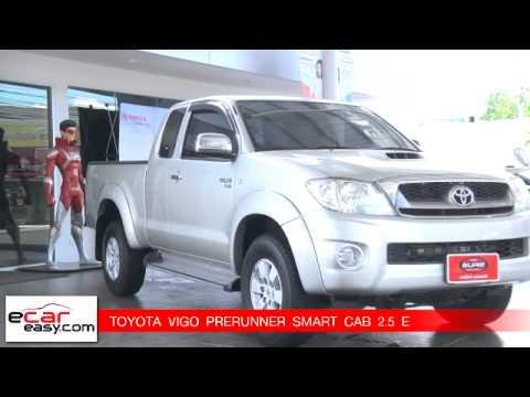 Toyota Vigo Prerunner Smart Cab 2.5 E