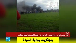 تحطم طائرة جزائرية عسكرية جنوب الجزائر العاصمة