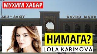 МУХИМ ХАБАР - Лола Каримова Абу-Сахий бозорини СОТДИ