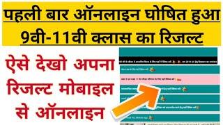 Class 11th ka result kaise dekhe online website link | mp board class 9 ka result kaise check karen