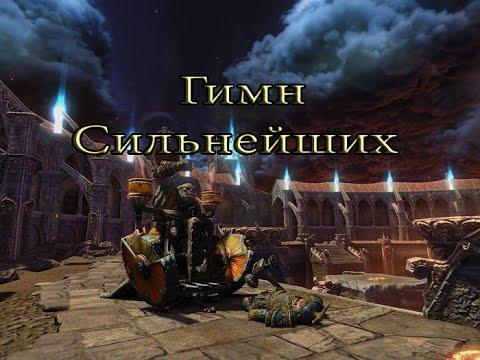 видео: Гимн Сильнейших panzar