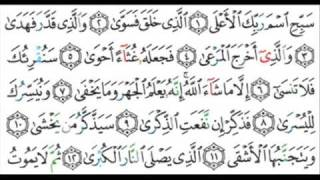 087 - Al-A'la - Saad Alghamdi -  سعد الغامدي -  الأعلى