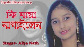 Goalparia Lokogeet//Bhawaiya gaan //Ki Maya Nagailen//Cover//Alija Nath