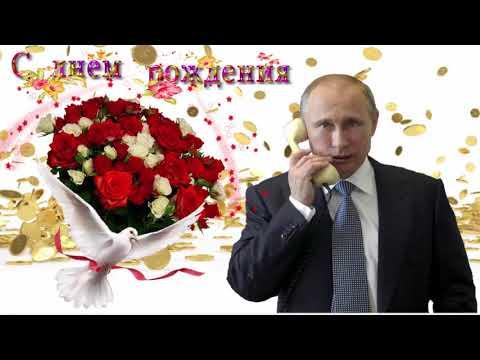 Поздравление с днем рождения  женщине от Путина