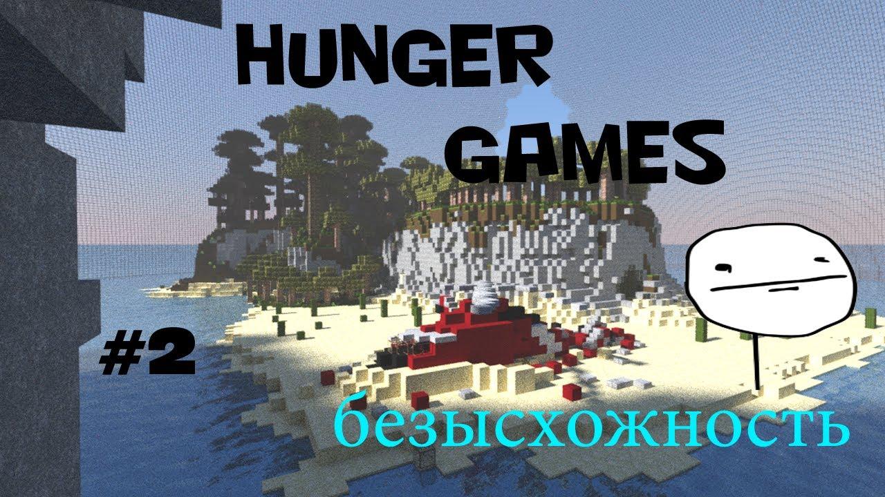 Карта голодные игры на майнкрафт 1.710