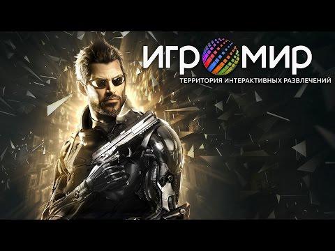 ИгроМир 2015. Интервью с Eidos Montreal. Deus Ex: Mankind Divided (RUS/ENG)
