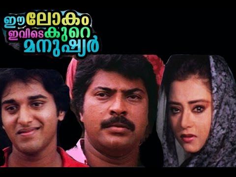 Malayalam Full Movie Ee Lokam Ivide Kure Manushyar - Mammootty, Amjad Khan,Rahman, Rohini movies - 동영상