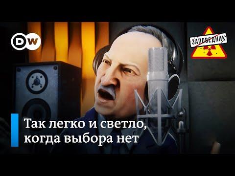 """Лукашенко с песней о вечной власти – """"Заповедник"""", выпуск 138, сюжет 4"""