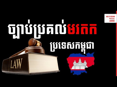 Success Reveal:  Inheritance law of Cambodia ( in Khmer )