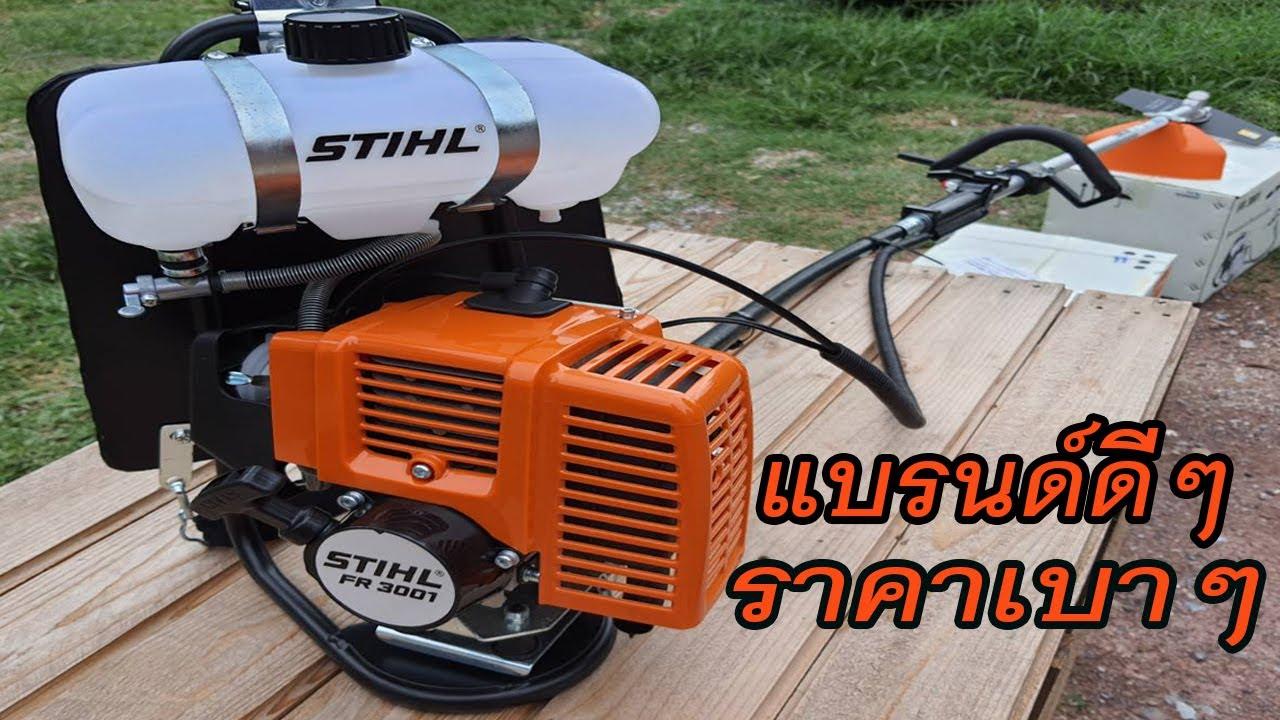เครื่องตัดหญ้าข้ออ่อน STIHL FR3001 ของดีราคาประหยัด ลิขสิทธิ์แท้ STIHL
