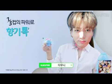[방탄소년단/BTS] 다우니 섬유유연제 광고 ver.정국
