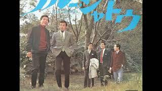 ブルー・コメッツBlue Comets(井上忠夫&三原綱木)/ブルー・シャトウ ...