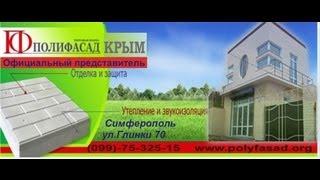 видео Утепление фасадов квартир стен фасада в Симферополе. Цена Симферополь