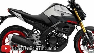 MT-15 ลุย ! เลิก M-Slaz Yamaha ถล่มอาเซียน เปิดตัวครั้งแรกในโลกที่เมืองไทย 6 ต.ค.61 (18 ก.ย.61)