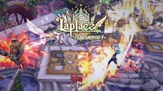 Laplace (TW) - Classes introduction trailer