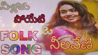 Gambar cover Neelaku Poyeti Oo Neelaveni Folk song | Latest Folk songs | Hanmanth Yadav songs