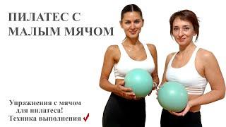 Пилатес с фитболом. Упражнения с малым мячом.