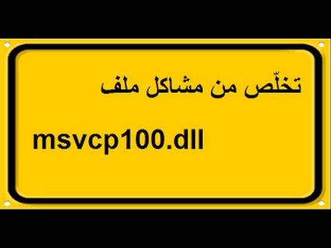 حل مشكلة msvcp100.dll عند تشغيل برنامج او لعبة