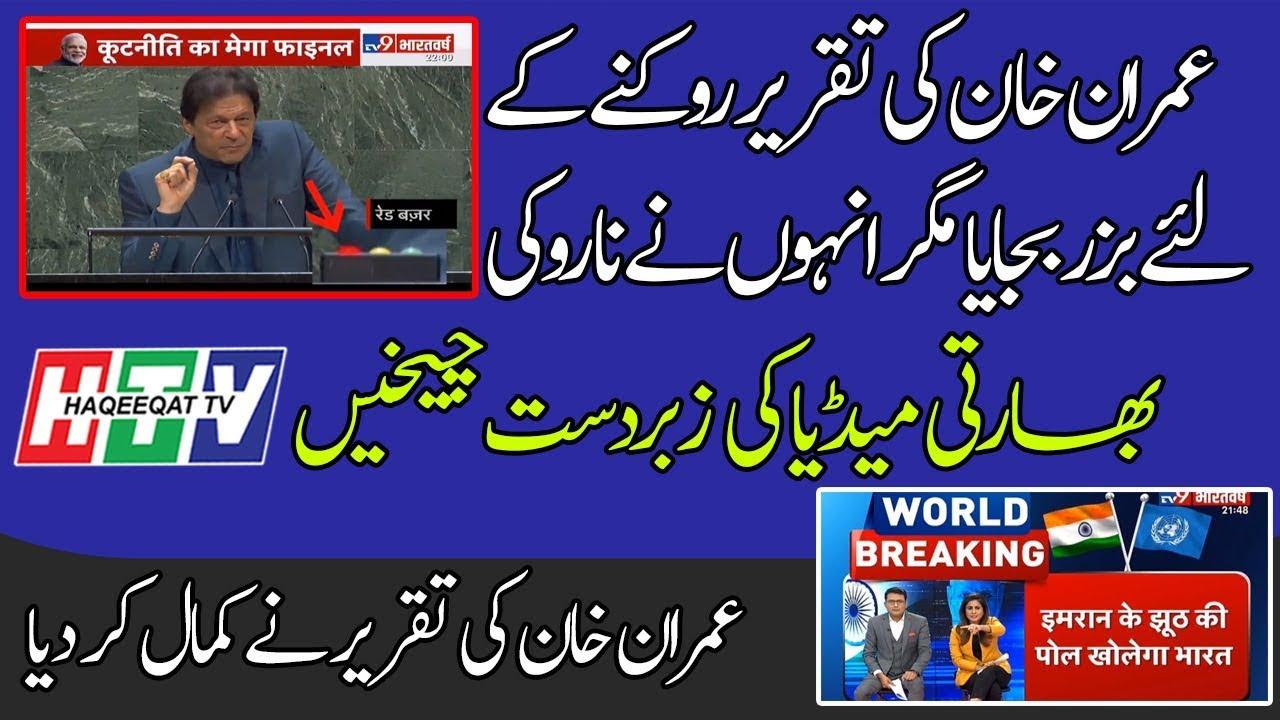 Analysis of Indian Media on Imran Khan's Speech at UN