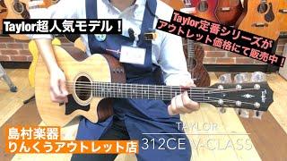 Taylor 312ce V-Class 試奏動画(販売済み)
