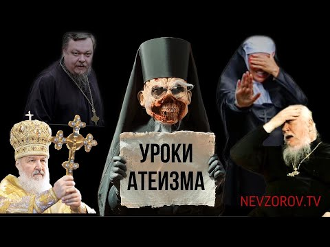 Невзоров александр глебович видео уроки атеизма