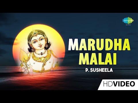 Marudha Malai | மருத மலை | Tamil Devotional Video Song | P. Susheela | Murugan Songs