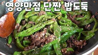 꽈리고추 소고기볶음 영혼의 투탑 끼리 볶아보세요.