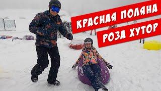 Роза Хутор Красная Поляна Трассы Обзор Цены